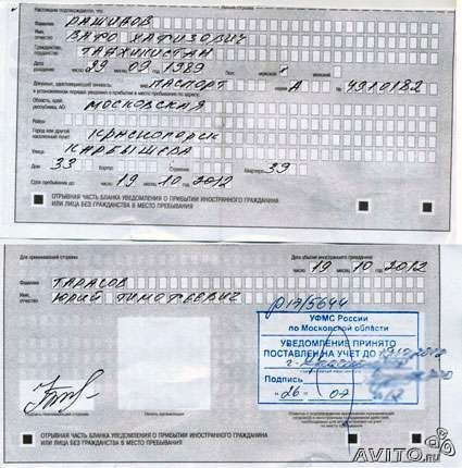 был Правила временной регистрации иностранных граждан была