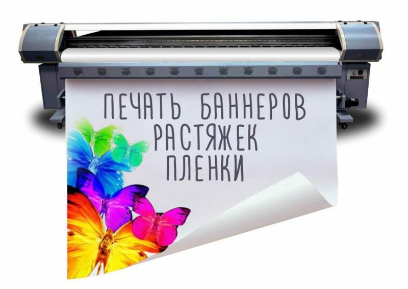 Печать баннеров и самоклеек