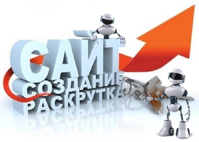 Создание сайтов,продвижение, групп, услуг, товаров
