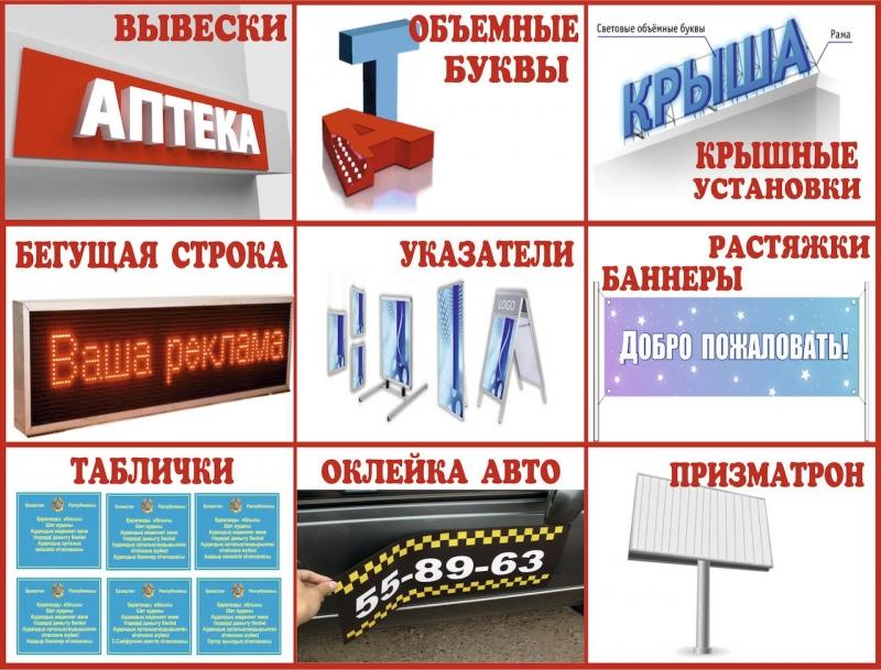 Наружная Реклама в Борисоглебске