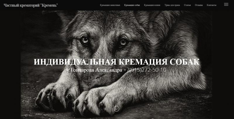 Кремация собак у Гончарова Александра.