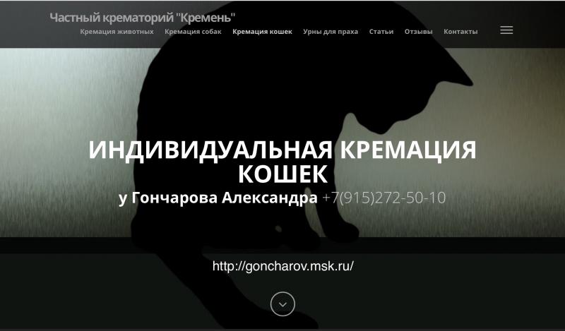 Кремация кошек в Москве у Гончарова.