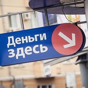 Деньги в долг от частного инвестора до 3000000 рублей в вашем регионе без поручителей в день обращения