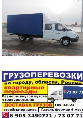 Грузоперевозки Газели Грузчики Ульяновск
